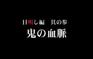 higurashi1800.png