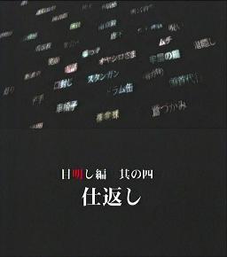 higurashi18next.png