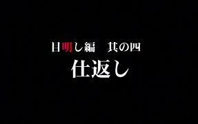 higurashi1900.png