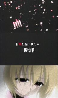 higurashi20next.png