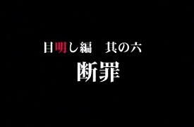 higurashi2100.png