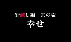 higurashi2200.png