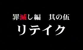 higurashi2600.png