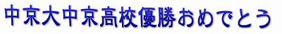 s-logochukyo.jpg