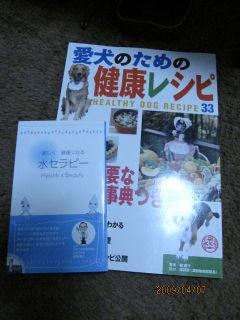 愛犬・本.jpg
