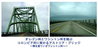 メグラー橋092305