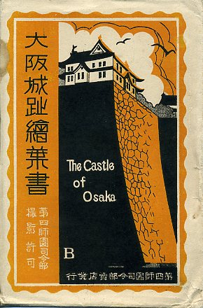 大坂城跡袋