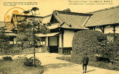 大阪城跡紀州御殿