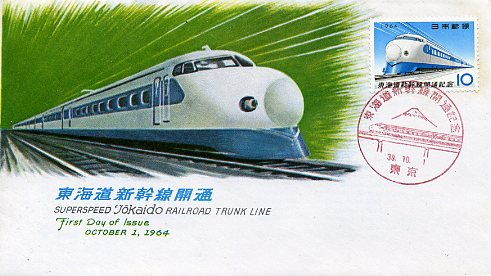 東海道新幹線開通記念