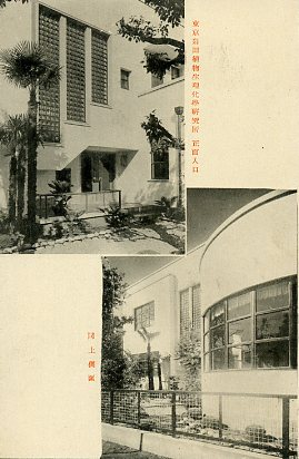 岩田植物生理化学研究所2