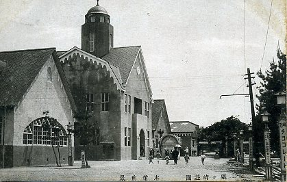 栗ヶ崎遊園1