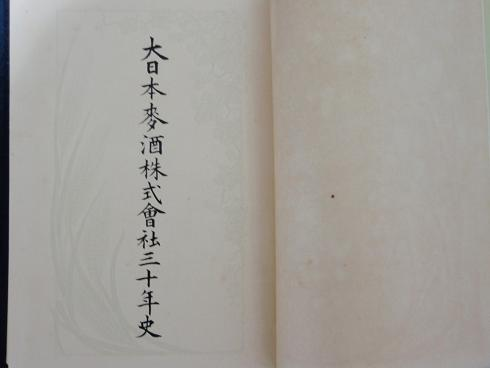 大日本麦酒三十年史1