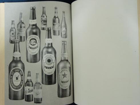 大日本麦酒三十年史2
