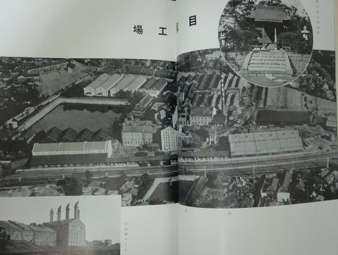 大日本麦酒三十年史5