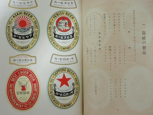 大日本麦酒三十年史3