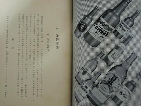 大日本麦酒三十年史4