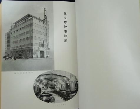 大日本麦酒三十年史本社写真