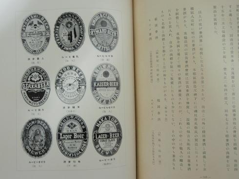 大日本麦酒三十年史09