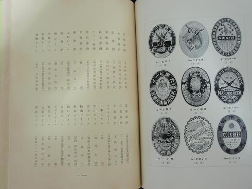 大日本麦酒三十年史11