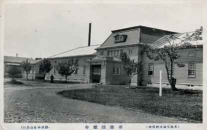 大湊要港部庁舎