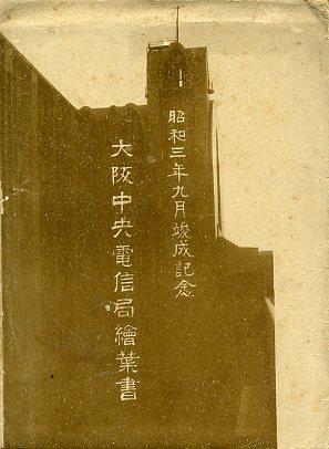 大阪中央電信局袋