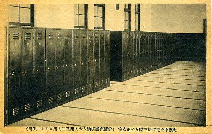 大阪中央電信局女子更衣室