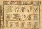 東京日日新聞 創刊号