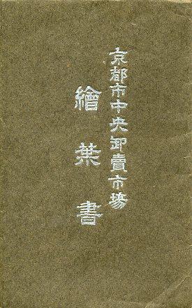 京都市中央卸売市場1195