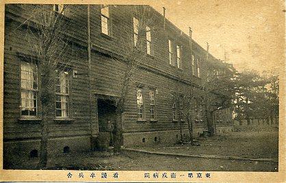 東京第一衛戍病院2204