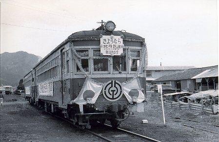 北丹鉄道3216
