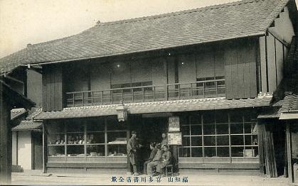 喜多川書店