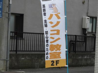 20090521北坂戸パソコン教室シエルジュ訪問 008