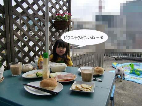 お外で食べると楽しいね♪