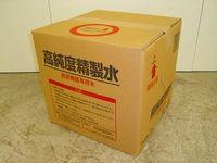 2811_ZX-0519N_1精製水.jpg