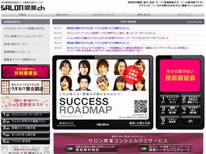 サロン開業CH.jpg