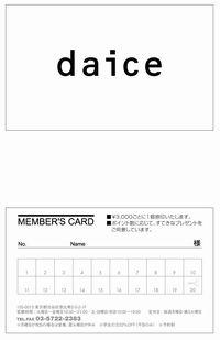 メンバーズカードdaice様.jpg