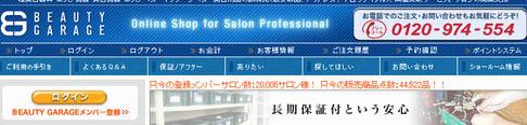 HPサロン様数TOP.jpg