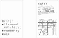 daice様サロンカード.jpg