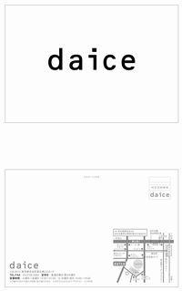 daice様ポストカード.jpg