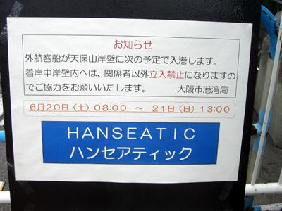 hanseatic-014.jpg