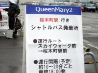 yokohama-queenmary2-036.jpg