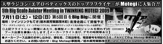 Big Motegi様広告09-7のコピー