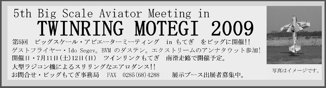 モテギ5 コピー