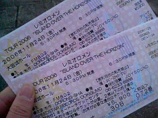 じゃじゃーん!チケット!