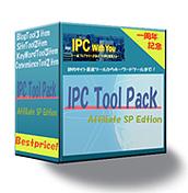 IPCツールパック
