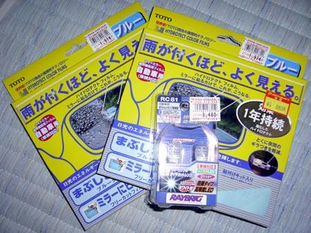 TOTO ハイドロテクトカラーフィルム&RAYBRIG LED(T-10)
