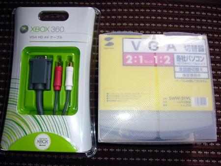 VGAケーブルと切替器