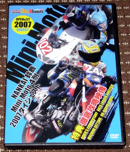 Mini-Moto4耐2007DVD