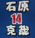 2005-15-Ishiharas.jpg