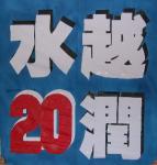 2005-16-Mizus.jpg